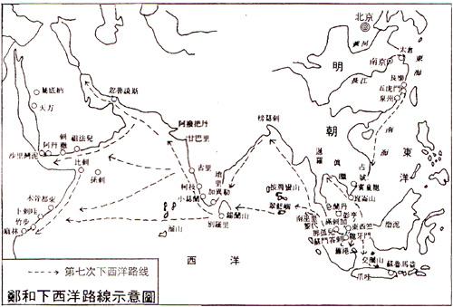 郑和下西洋的航行线路-郑和-北方网-新闻中心