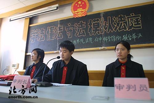 61中学校园 模拟法庭 增强学生法制观念图片