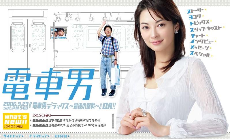 电车男 日剧第9回