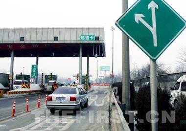 京津塘高速公路不停车收费系统全线开通