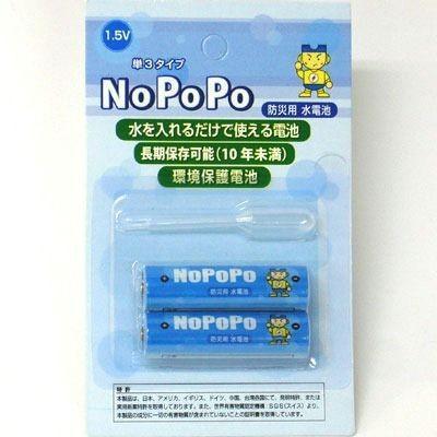 充电的电池已经正式在日本面市了.   尿液充电电池   该系列