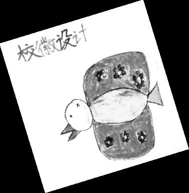 设计 班徽 徐燕/一只张嘴展翅的小鸟形象中还暗含着汉语拼音字母,这是孩子们...