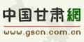 中国甘肃网全国两会专题