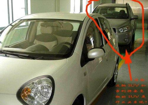 仔细看,这辆SUV和新款的丰田RAV4很像』-吉利SUV车型前瞻 将于高清图片