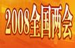 【专题】2008全国两会