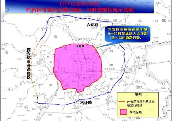北京限行区域 点击查看大图-北京从7月1日起黄标车及部分外地车辆限行
