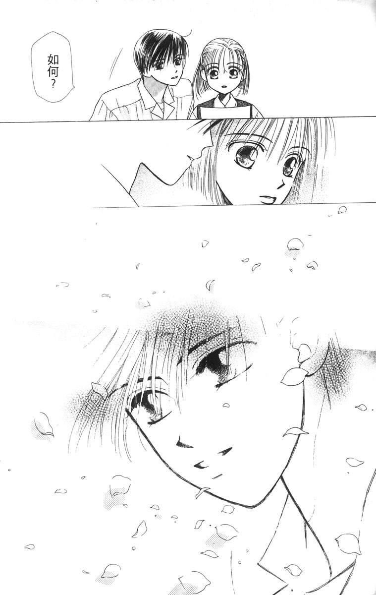 二卷/《彼氏彼女的故事》第二卷上