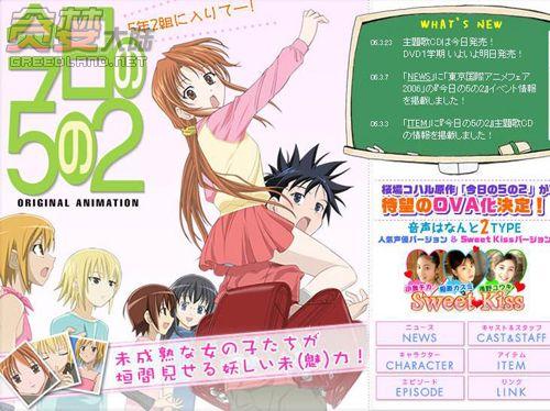 新番 公布 今日 staff&cast 5年 2班/OVA