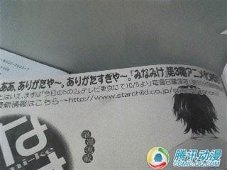 动漫 第三季/《周刊少年MAGAZINE》上的一句话消息【参考CAST】