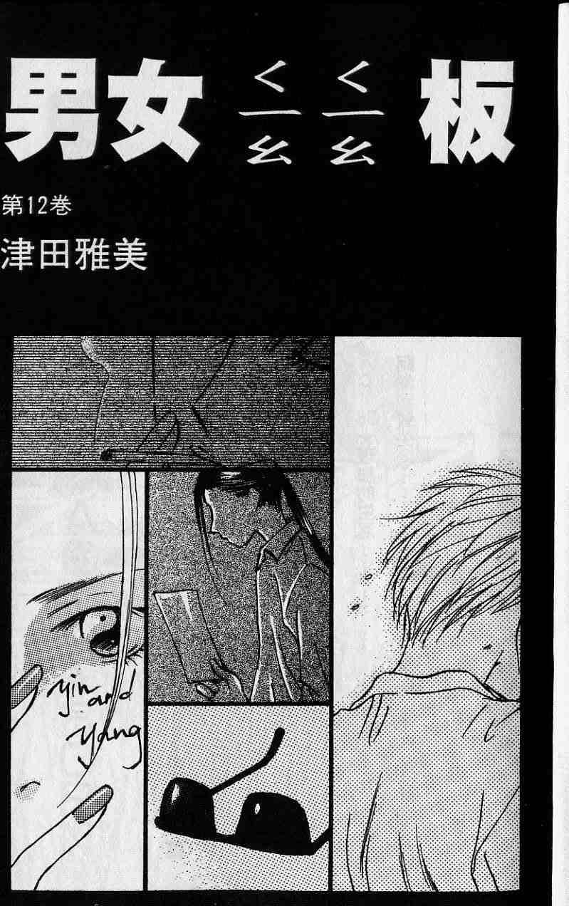 十二卷/《彼氏彼女的故事》第十二卷上
