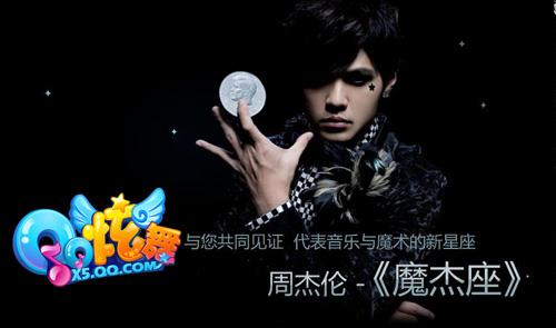 周杰伦/周杰伦《魔杰座》QQ炫舞全球首发