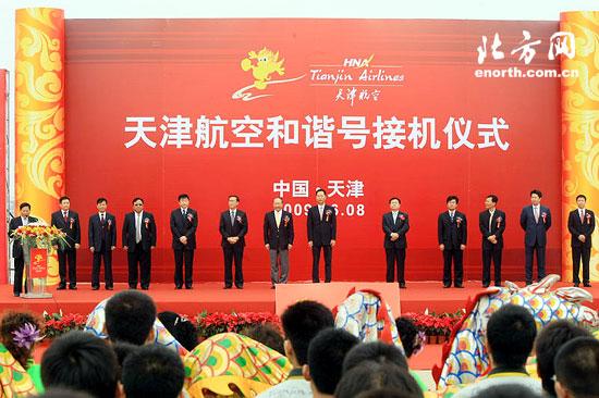 天津航空和谐号平稳降落天津滨海国际机场-