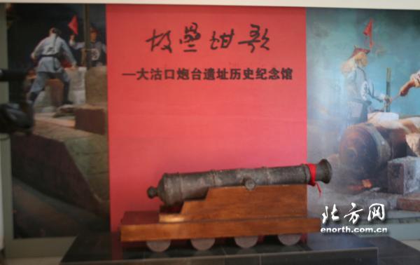 大沽口炮台 大沽口炮台遗址历史纪念馆