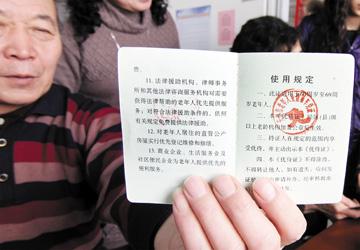 北京老年人优待证_