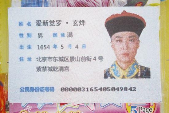 恶搞静静身份证图片_尘封61年东北解放区居民身份证哈尔滨露面_新