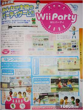 Wii派对