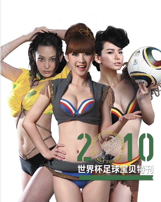 柳岩张馨予性感写真 南非世界杯足球宝贝