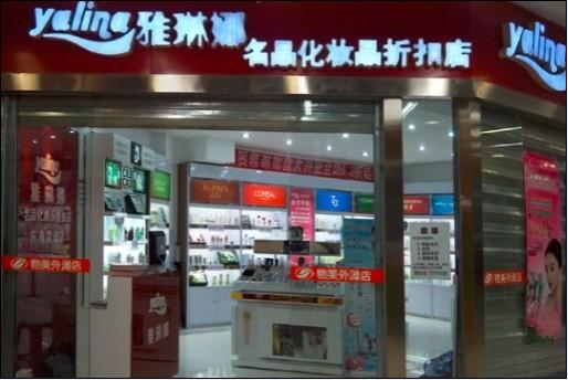 兰蔻化妆品欧式设计店面照片