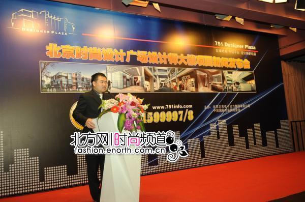 一年两次的中国国际时装周(2011/12秋冬系列)如期而至,本届时装周期间,除了各场时装发布吸引眼球之外, 3月30日,由正东集团与中国国际时装周组委会共同主办的设计师大楼项目新闻发布会,也受到市委领导和各界设计师的高度关注。   作为本次中国国际时装周发布会751D PARK重点推荐的项目,设计师大楼位于北京时尚设计广场核心地带,建筑面积4.