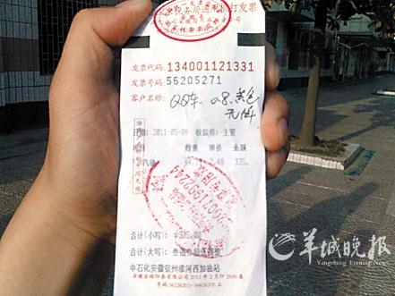 新闻中心 国内 国内要闻 正文    网帖附上了加油发票照片,是中石化