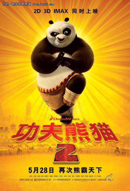 ▲功夫熊猫海报影片看点:高清图片
