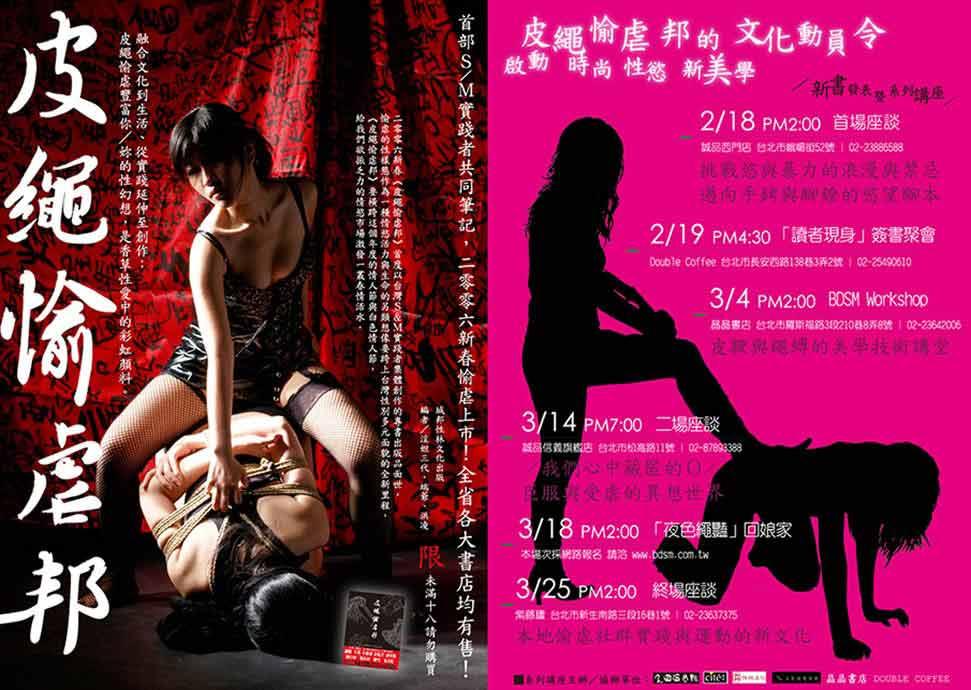 台SM团体公开演性虐秀女模连遭刺乳流血组图