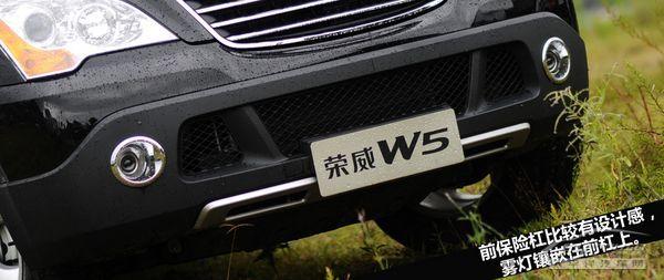 性能均衡 试驾荣威w5 3.2四驱版高清图片
