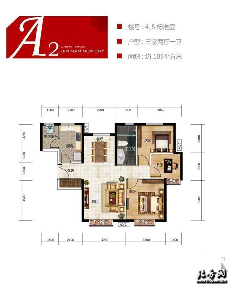 105平米三室二厅一卫a2户型