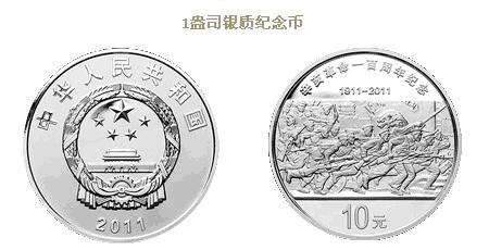 深圳金大福 辛亥百年金银套币赏析