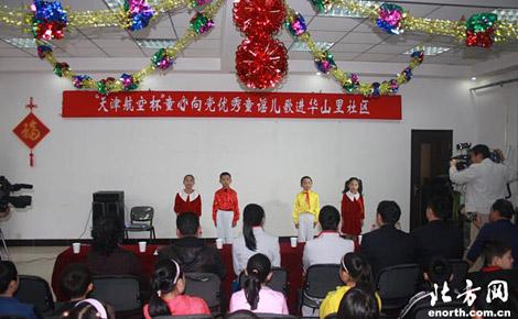 """天航杯""""童心向党""""走进河西 红歌精神传社区"""