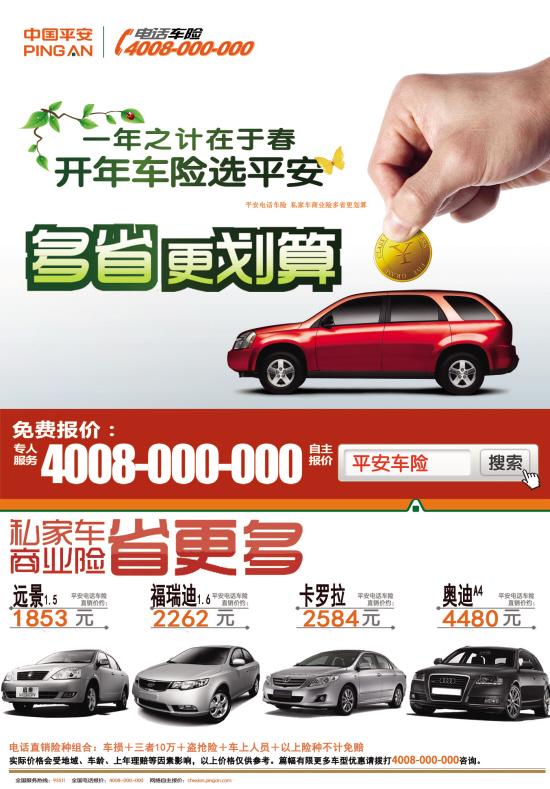 中国平安车险--北方网-新闻中心