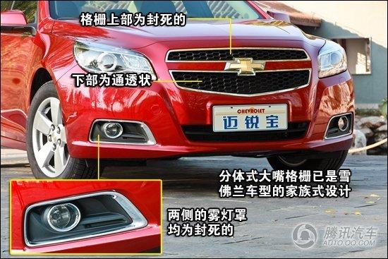上海通用雪佛兰迈瑞宝高清图片