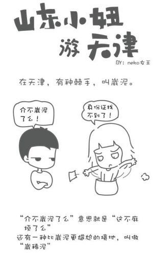 大三漫画画漫画《天津女生游山东》网上受追主小妞播攻略女图片