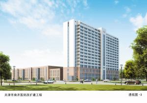 南开医院效果图-天津卫生 四大三级医院将于年内改 扩建完工高清图片