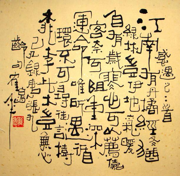情趣:古文字高清、象形字书画创始人熊国英珊性命题作文学者命题图片