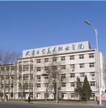 天津/天津工艺美术职业学院