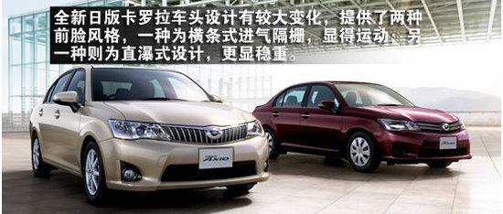 [新车解析]第11代日版丰田卡罗拉官图图解