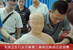 天津卫生行业开展第二届岗位练兵比武预赛