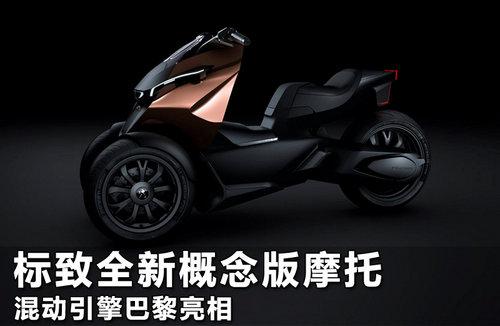 车评网  标致全新概念版摩托  混动引擎巴黎亮相