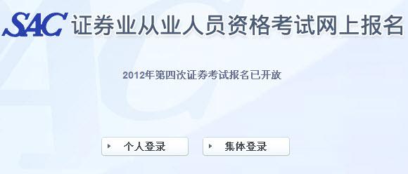 2012年12月证券从业资格考试报名入口