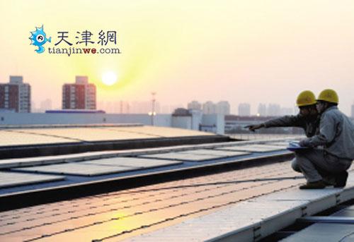 光伏发电并网接入 天津中心城区即将用上绿电