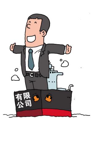 有限责任公司 资合更人合(图)-有限责任公司,股
