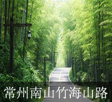常州南山竹海山路