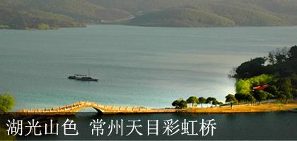 常州天目湖彩虹桥