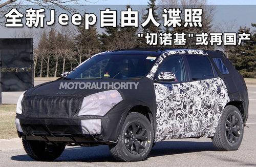 全新jeep自由人谍照 切诺基或再国产高清图片