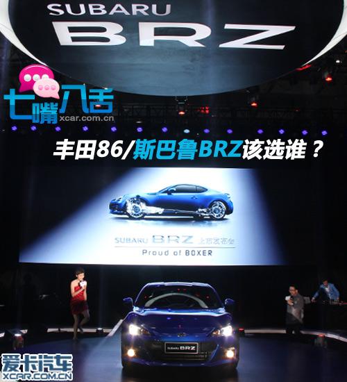 在海外市场上,丰田86和斯巴鲁brz并没有像国内这样难以取舍高清图片