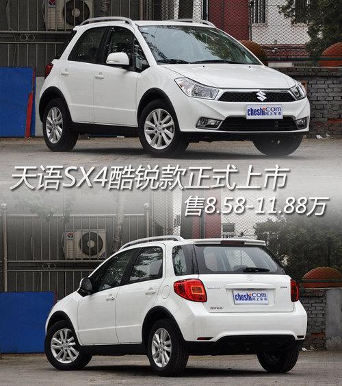 北方网 汽车新地 行业动态 国内 正文    天语sx4酷锐款于6月13日正式