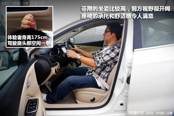 广汽菲亚特菲翔 演绎另一种美 3高清图片