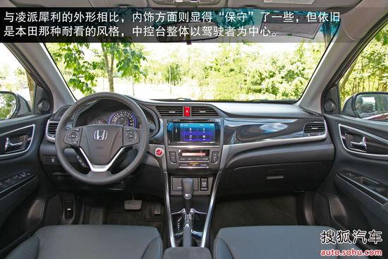 后排空间足够奢侈 试驾广汽本田凌派1.8L高清图片
