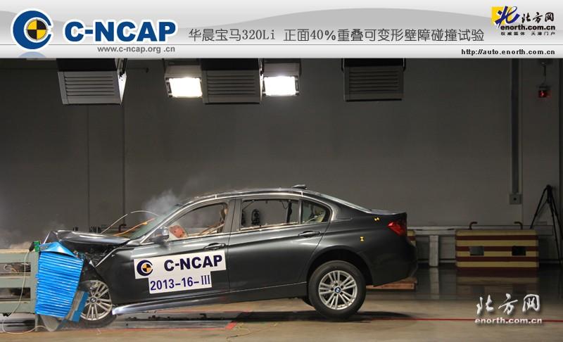 华晨宝马320Li碰撞试验高清图片